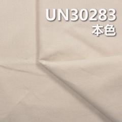 """全棉右斜染色布 406g/m2 57/58"""" 全棉四片右斜染色布(本色)UN30283【特价】"""