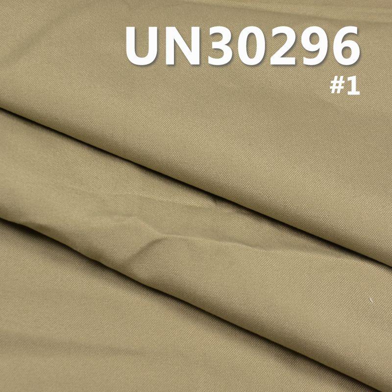 """全棉平纹帆布 240g/m2 57/58"""" UN30296"""