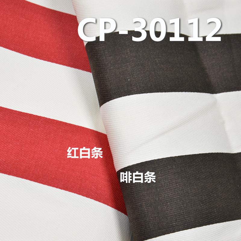全棉竖条纹印花布 260g/m2 57/58