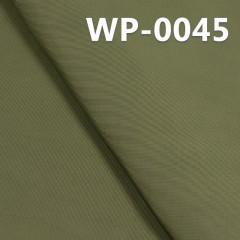 """100%涤纶横纹布+防水 165g/m2 57/58"""" WP-0045"""