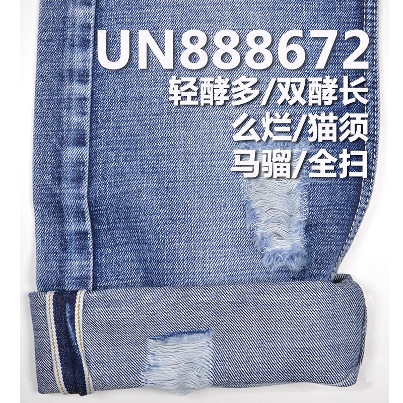 888672裤筒-2