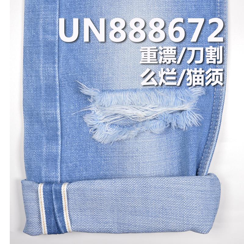 888672裤筒-3