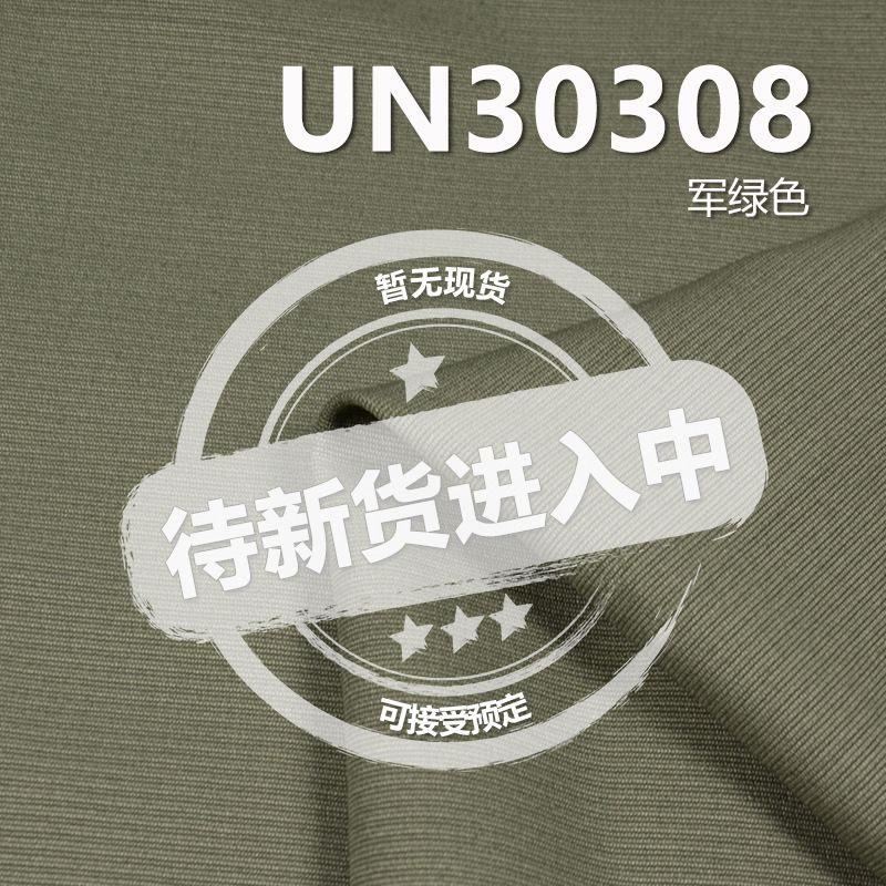 UN30308全棉加厚双层小提花染色布 390g/m2