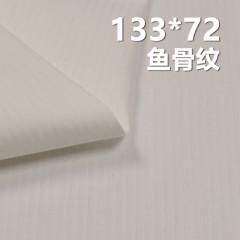 """全棉133*72鱼骨纹 口袋布 115g/m2 57/58"""" C-127"""