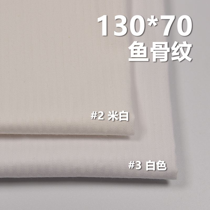 全棉130*70鱼骨纹 口袋布 140g/m2 57/58