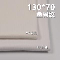 """全棉130*70鱼骨纹 口袋布 140g/m2 57/58"""" C-127"""