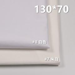 """全棉130*70斜纹口袋布 145g/m2 57/58"""" C-127"""