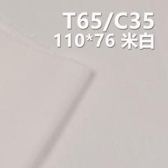 """T65/C35 110*76府绸 TC涤棉口袋布 100g/m2 57/58"""" C-128"""