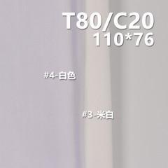 """T80/C20 110*76府绸 TC涤棉口袋布 100g/m2 57/58"""" C-128"""
