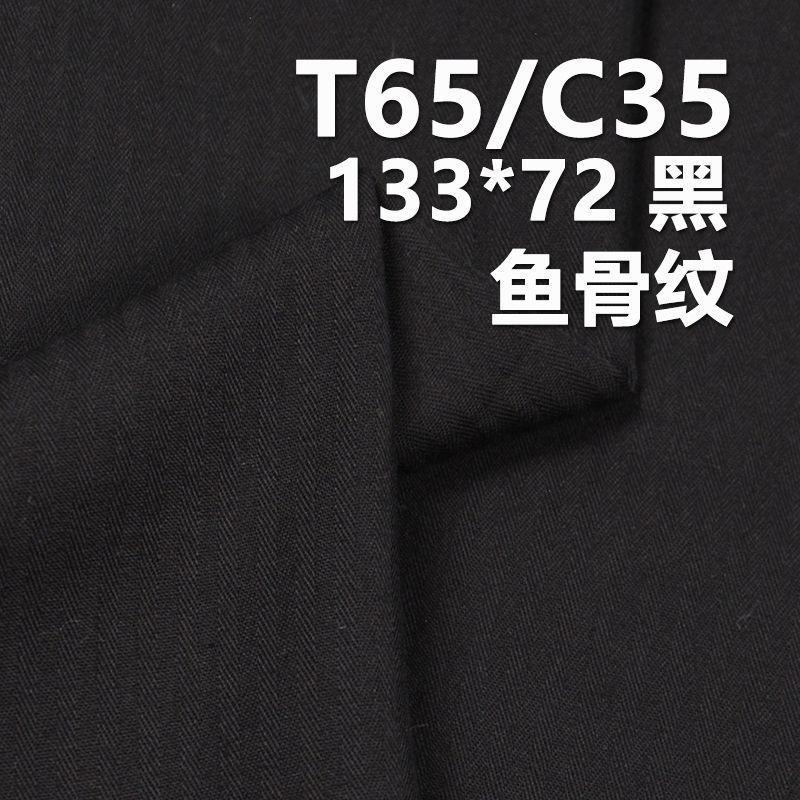 TC133*72鱼骨纹 TC涤棉口袋布 110g/m2 57/58