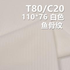 """TC110*76鱼骨纹 TC涤棉口袋布 100g/m2 57/58"""" C-128"""