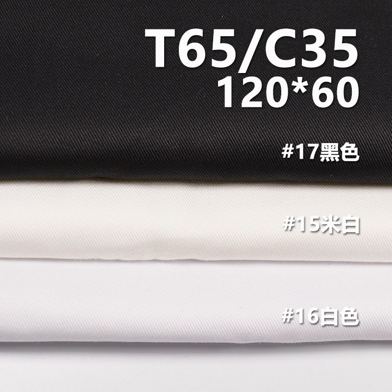 TC120*60纱卡 TC涤棉口袋布 235g/m2 57/58
