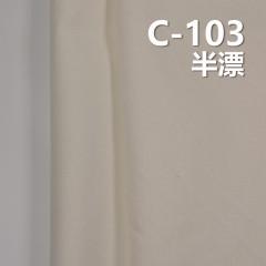 """全棉染色提花布 275g/m2 57/8""""【半漂】C-103"""
