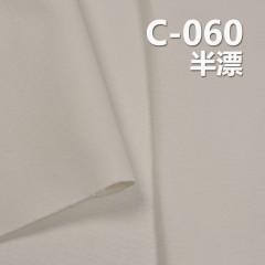 """全棉梳织双面斜 332g/m2 58/60""""【半漂】C-060"""