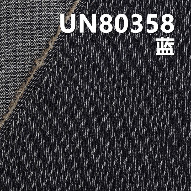 全棉条子牛仔布 9.13oz 58/59