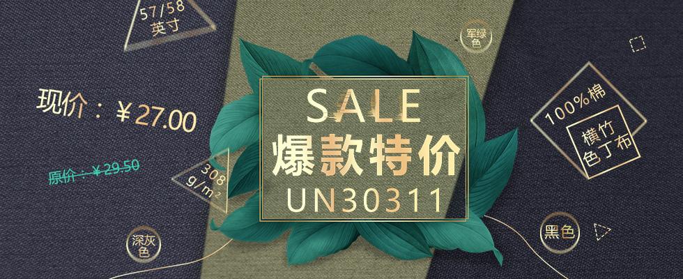 爆款特价速递UN30311