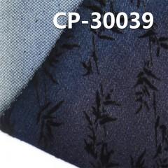 涤棉弹力植绒牛仔 9.2oz 55/56寸 涤棉弹力斜紋植绒牛仔 CP-30039