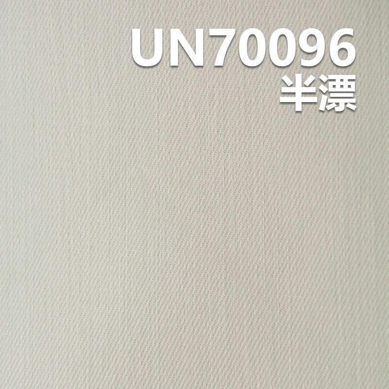 棉弹竹节斜纹布 281g/m2 50/52