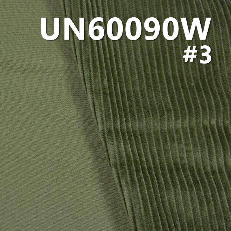 """全棉4.5坑立體洗水燈心絨 57/58"""" 300g/m2  UN60090W"""