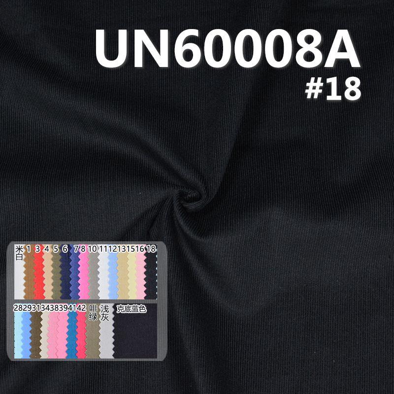 全棉21坑燈芯絨 145g/m² 55/56