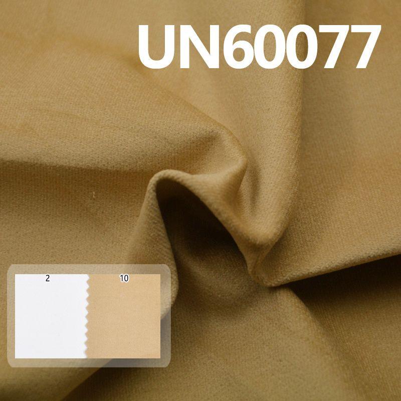 棉弹35坑仿平絨 235g/m² 58/59