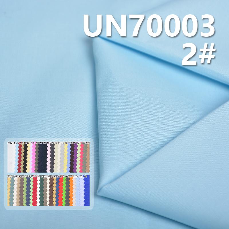 棉弹力平布 120g/m2 48/50