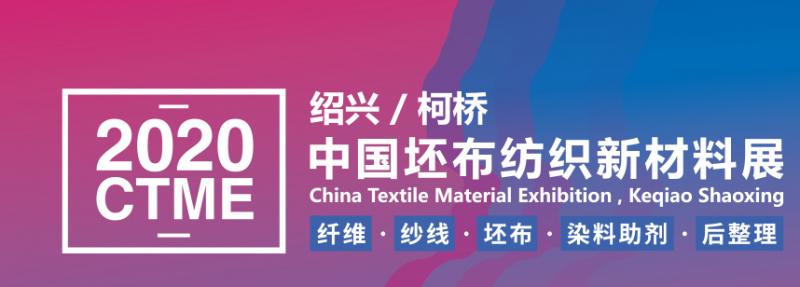 2020中国绍兴柯桥坯布纺织新材料展