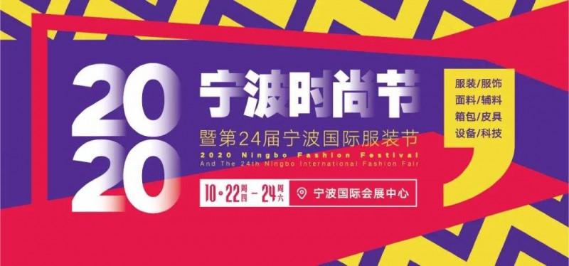 2020宁波时尚节暨第24届宁波国际服装节