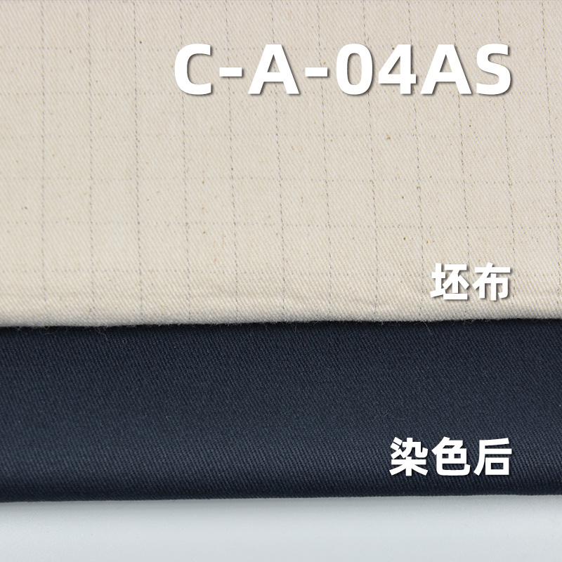 全棉抗静电斜紋 180g/m2  57/58