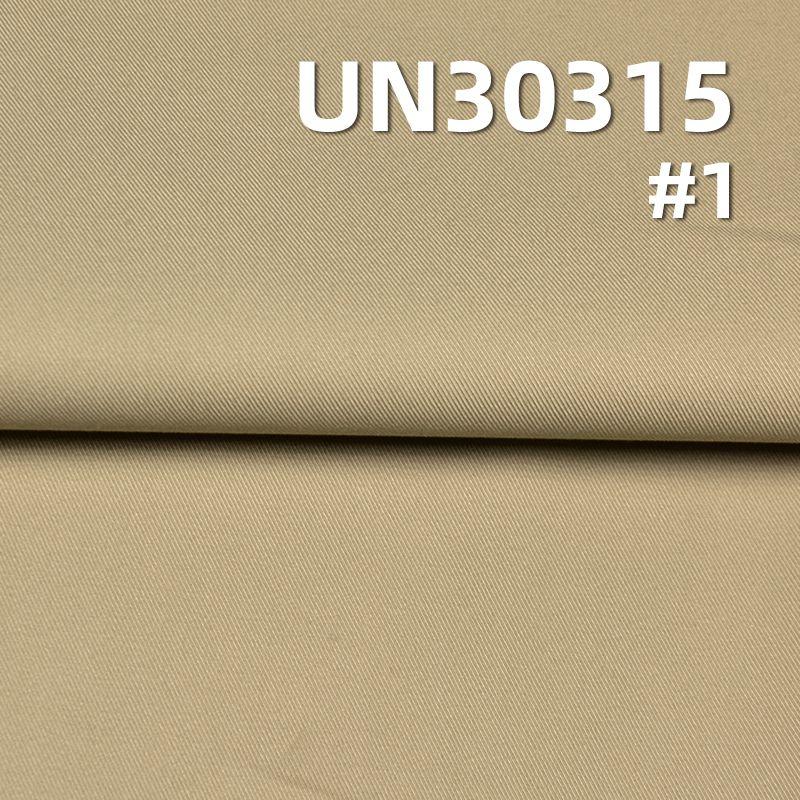 """100%棉加厚双层斜紋防水风衣料 350g/m2 57/58"""" UN30315"""
