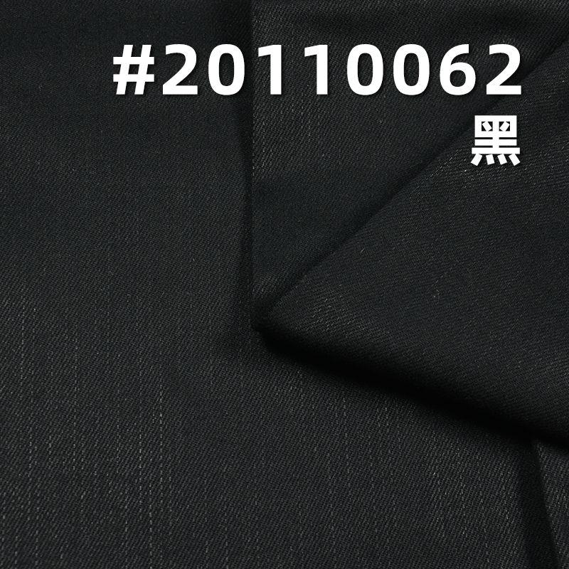 棉弹退浆斜纹竖竹牛仔 10.5OZ 57/58