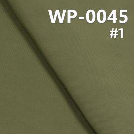 100%涤纶横纹布 防水 165g/m2 57/58