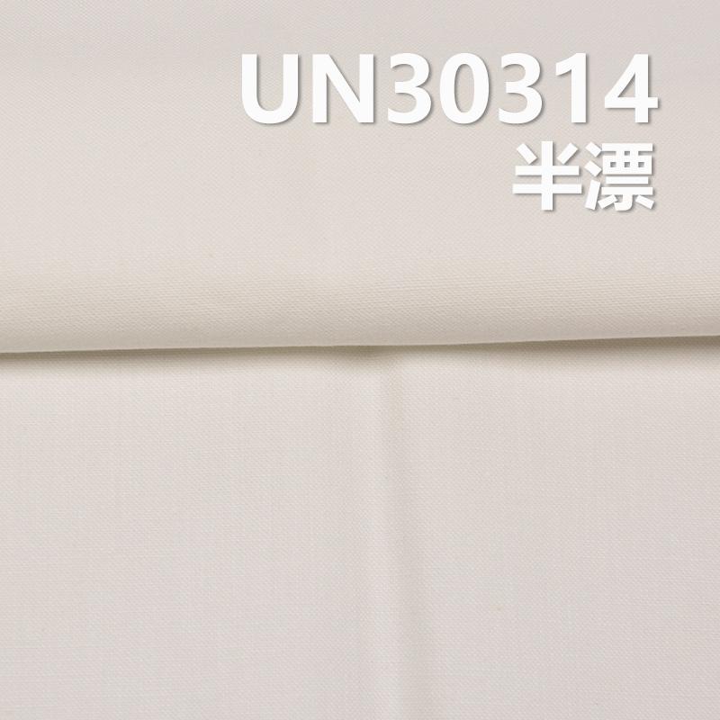 全棉横直竹节双经单纬帆布 274g/m2 56/57