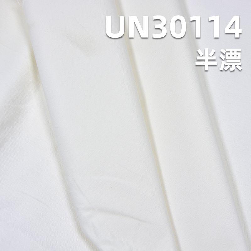 """全棉色丁斜布 280g/m2 57/58"""" UN30114"""